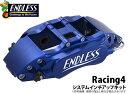 【エンドレス/ENDLESS】システムインチアップキット (リア専用) Racing4タイプ Ewig エーヴィヒ BMW E46 M3 などにお勧め 品番:EE8XE46M3