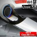 【柿本改】デミオ 等にお勧め Class KR マフラー / クラスKR 型式等:DJ3FS 品番:Z71330