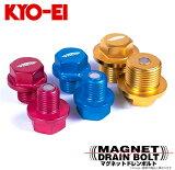 【KYO-EI】 マグネット・ドレンボルト MAG2 ブルーM14×P1.5 / 17HEX / 20mm 品番:MAG-2