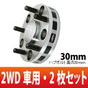 【KYO-EI WTSハブユニットシステム 30mm厚】4穴/PCD100mm アルトラパン用 対応型式:HE22S等におすすめ