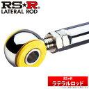 【RSR】RS☆R ラテラルロッド ワゴンRスティングレー MH22S などにお勧め 品番:LTS0007B アールエスアール