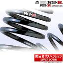 【RSR】 フィット/Fit 等にお勧め スーパーダウン ダウンサス 1台分セット RS☆R SUPER DOWN アールエスアール スーパーダウンサス 型式等:GE6 品番: H270S
