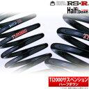 【RSR】Ti2000 ハーフダウン ダウンサス フロント用左右2本セット スペーシア MK32S などにお勧め 品番:S180THDF RS☆R アールエスアール ローダウン HALF DOWN
