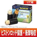 【MONROE プロテクションキット(リア用)】カローラツーリングワゴン 年式:91/9→00/8 品番:PK023