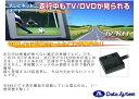 純正カーナビが走行中でも見れるテレビキットデータシステム・TVキット(テレビジャンパー)ソニカ