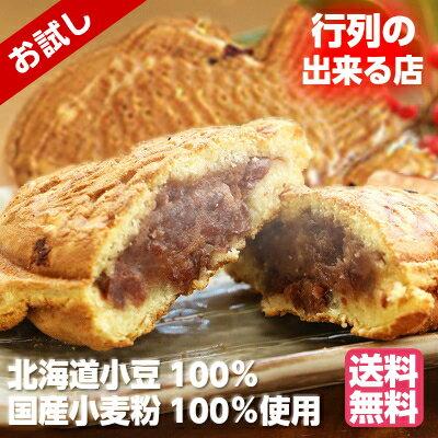 たい焼き(10個入り)お試しセットクール便送料無料たい焼き/たいやきお取り寄せ宅配たい焼き和菓子スイ