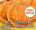 たい焼き(50個入り)【業務用...