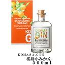 【新商品】KOMASA GIN 桜島小みかん 500ml 箱入り 45度 瓶 小正醸造 家飲み 新ジャンル
