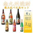 【数量限定】【送料無料】「南九州焼酎」飲み比べ6本セット 魔...