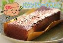 おすすめ パウンドケーキ