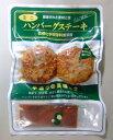 【冷凍】ミニハンバーグ(2個入)