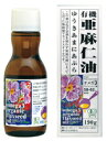 ●オーガニックフラックスオイル(有機亜麻仁油)190g