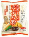 国産(岐阜県産)自然の餅米粉400g 自然栽培(農薬不使用、無肥料、除草剤不使用)送料無料