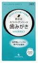 ショッピングハッカ油 ●【オーサワ】ビオ・ホワイトデンシーS(詰替え)20g