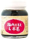 ●【オーサワ】梅肉エキス&本葛160g
