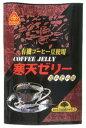 ■【ムソー】(サンコー)寒天ゼリー・コーヒー味135g