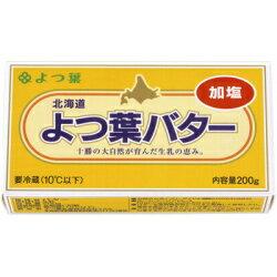 よつ葉バター(有塩) 150g 【冷蔵】※お一人様2個まで。※数量限定品・入荷不安定のため、欠品の際はご容赦ください。