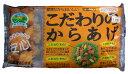 【秋川牧園の冷凍食品】こだわりのからあげ 【冷凍】