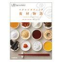 ●マクロビオティック 食材物語 LM(Special Edition)サイズ:B5変形(144P)