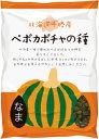 ●【オーサワ】ペポカボチャの種(なま) 60g