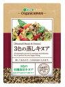 楽天自然食品のたいよう●【オーサワ】【8月の新商品】3色の蒸しキヌア 60g