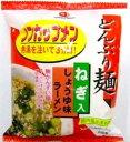 ノンカップ麺 ねぎ入り醤油ラーメン 1食用(HZ)
