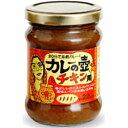 ◆恒食)カレーの壺 スパイシー※「チキン」より商品名 パッケージ変更