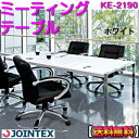 【送料無料】テーブル サイズW2100×D900mm ジョインテックス KE-2190 J-346866会議用テーブル ミーティングテーブル 組み合わせ シ..