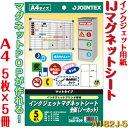 【インクジェット用紙】IJマグネットシートA4 5枚×5冊 ジョインテックス A182J-5 インクジェット用紙 インクジェットマグネットシート インクジェット光沢紙 プリンタープリント プリント用紙