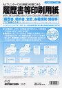 日本法令 法令様式 社内用紙【履歴書等印刷用紙 】A4判(A3判2つ折り)サイズ10枚入
