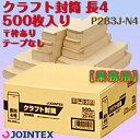 【業務用】 クラフト封筒 長4 500枚入り 〒枠あり テープなし ジョインテックス P283J-N4簡易封筒 業務用封筒 茶封筒 業務用茶封筒