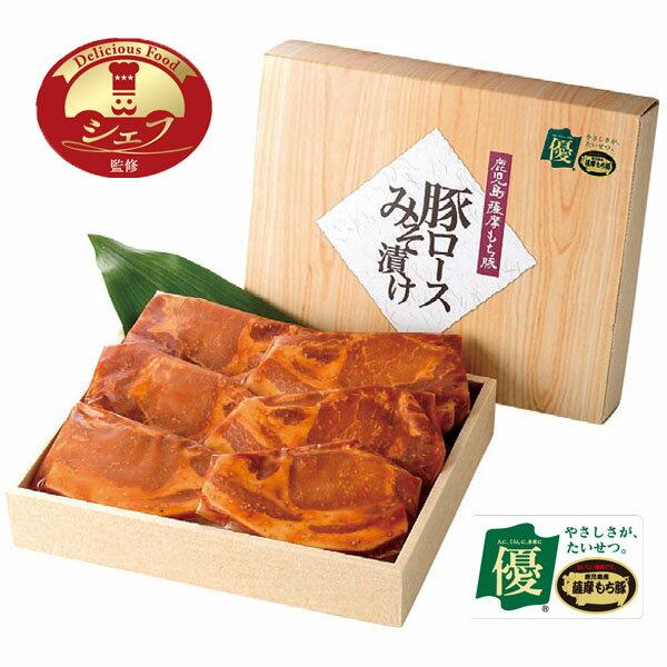 【お中元】【送料無料】【A-33】鹿児島産薩摩もち豚ロース味噌漬【専】
