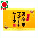 馬場製菓 薩摩芋スイートケーキ(20個入)