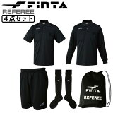 FINTA (フィンタ) レフリーウェア 4点セット (収納袋付き) 審判用品 【RCP】