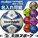 ●名入れ対象商品● molten モルテン VANTAGGIO 3000 ヴァンタッジオ 3000 サッカー ボール 検定球 4号球 小学生 ネーム可 【楽ギフ_名入れ】