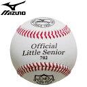 MIZUNO ミズノ少年硬式用/リトルリーグ702 試合球【野球ボール】 【RCP】