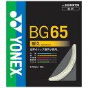 YONEX(ヨネックス)MICRON 65ミクロン65 ガット