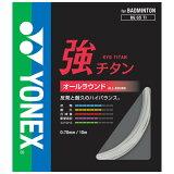 YONEX(ヨネックスストリング)強チタン 【ガット】【RCP】