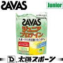 子供とプロテインの正しい付き合い方公開中! SAVAS ザバス ジュニアプロテイン マスカット風味(無果汁) 168g(約12食分) ジュニア プ