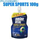 限界に挑戦するアスリートのアミノ酸補給!味の素アミノバイタルゼリーSUPER SPORTS 100g 【RCP】