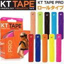 KTTAPE PRO ケーティテープ プロキネシオテープ ロールタイプ 15枚入り テーピング