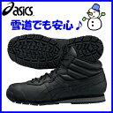 ◎asics (アシックス) 2013年FWモデル◎スノトレSP6【スノトレ】【男女兼用】【RCP】