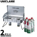 UNIFLAME ユニフレーム ツインバーナー US-1900 & レギュラーガス(3本) キャンプ用バーナー 2点セット 610305 650028