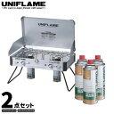 UNIFLAME ユニフレーム ツインバーナー US-1900 & プレミアムガス(3本) 2点セット 610305 650042