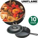 UNIFLAME ユニフレーム スキレット 10インチ 661062 フライパン 調理 キャンプ BBQ アウトドア 【国内正規品】 【送料無料】