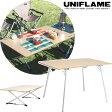 UNIFLAME (ユニフレーム)UFテーブル1100 2WAY【RCP】