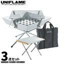 UNIFLAME ユニフレーム ファイアグリル 焚き火テーブル 収納ケース バーベキューコンロ 3点セット 焚き火台 サイドテーブル 収納バッグ 683040 682104 683187