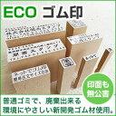 ECO ゴム印(オリジナル)印面サイズ:10×10mm【RCP】【HLS_DU】
