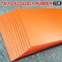 TAIYO ECOLOGY RUBBER新開発レーザー加工用エコラバーサイズ/A4(210×297mm)厚み2.3mmまたは2.8mm25枚【定型外郵便で送料無料】