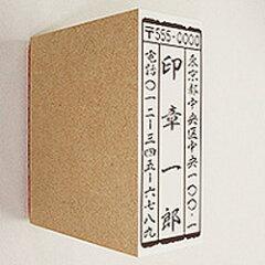 ハガキ用に!ECOゴム印(20×60mm)ハガキ・封筒などに押す住所印サイズのスタンプ【印鑑・ゴム印・スタンプを激安で通販】
